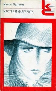 1989 Russian_Художественная литература_1989