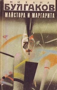 1990 Лиляна Минкова_Bulgarian_Интерпринт_1990