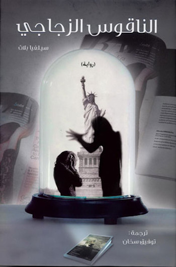 the bell jar arabic