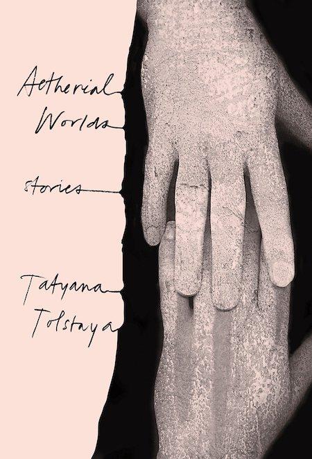 Tatyana Tolstaya, <em>Aetherial Worlds</em>, design by Stephanie Ross (Knopf)
