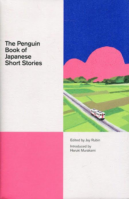 Jay Rubin, ed., <em>The Penguin Book of Japanese Short Stories</em>, design by Matthew Young (Penguin)