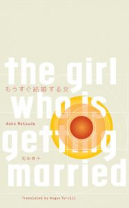 Aoko Matsuda, tr. Angus Turvill, The Girl Who Is Getting Married